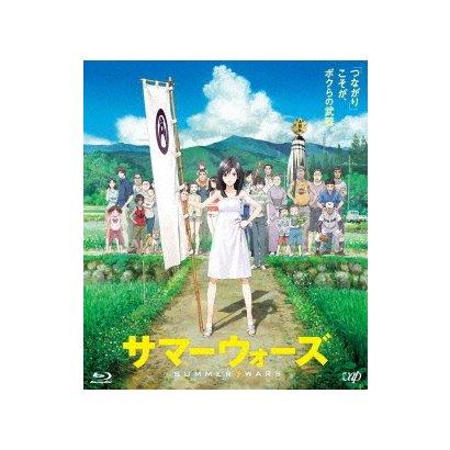 サマーウォーズ 期間限定スペシャルプライス版 [Blu-ray Disc]