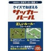クイズでおぼえるサッカールール [単行本]