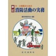 中・小隊長のための消防活動の実務 新訂版 [単行本]
