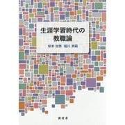 生涯学習時代の教職論 [単行本]