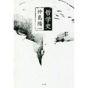 哲学史 [単行本]