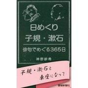 日めくり子規・漱石-俳句でめぐる365日 [単行本]