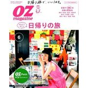 OZmagazine Petit 2018年 06月号 [雑誌]