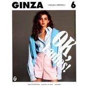 GINZA (ギンザ) 2018年 06月号 [雑誌]