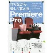 作りながら覚える Premiere Pro [単行本]