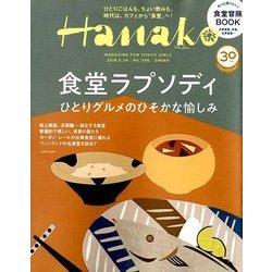 Hanako (ハナコ) 2018年 5/24号 [雑誌]