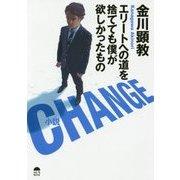 小説 CHANGE―エリートへの道を捨てても僕が欲しかったもの [単行本]