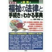 四訂版 図解 福祉の法律と手続きがわかる事典 [単行本]