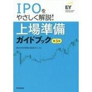 IPOでやさしく解説!上場準備ガイドブック(第3版) [単行本]