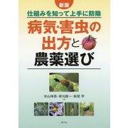 新版 病気・害虫の出方と農薬選び-仕組みを知って上手に防除 [単行本]