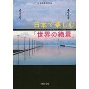 日本で楽しむ「世界の絶景」 (PHP文庫) [文庫]