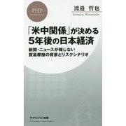 「米中関係」が決める5年後の日本経済-新聞・ニュースが報じない貿易摩擦の背景とリスクシナリオ (PHPビジネス新書) [新書]