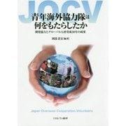 青年海外協力隊は何をもたらしたか-開発協力とグローバル人材育成50年の成果 [単行本]