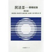 民法Ⅲ債権総論〔第4版〕 [全集叢書]