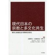 現代日本の宗教と多文化共生-移民と地域社会の関係性を探る [単行本]