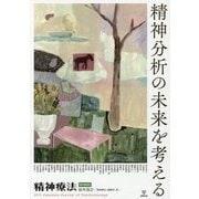 精神療法増刊5号 精神分析の未来を考える [単行本]