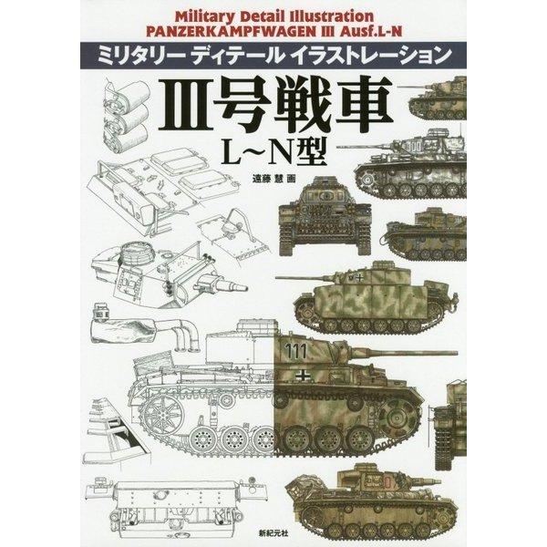 III号戦車 L~N型 (ミリタリー ディテール イラストレーション) [単行本]