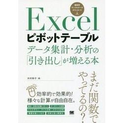 Excelピボットテーブル―データ集計・分析の「引き出し」が増える本 [単行本]