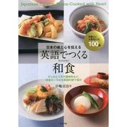 日本の味と心を伝える英語でつくる和食 [単行本]