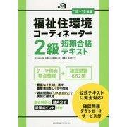 福祉住環境コーディネーター2級短期合格テキスト〈'18-19年版〉 [単行本]