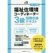 福祉住環境コーディネーター3級短期合格テキスト〈'18-19年版〉 [単行本]