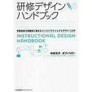 研修デザインハンドブック―学習効果を飛躍的に高めるインストラクショナルデザイン入門 [単行本]