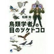 鳥類学者の目のツケドコロ [単行本]