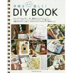 手帳をもっと楽しく!DIY BOOK [単行本]