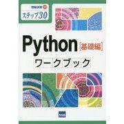 Python「基礎編」ワークブック(情報演習〈33〉―ステップ30) [単行本]