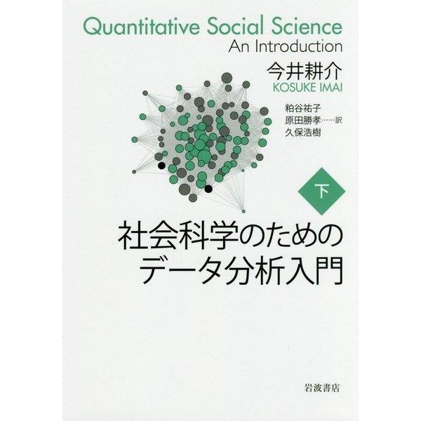 社会科学のためのデータ分析入門〈下〉 [単行本]