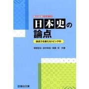 日本史の論点-論述力を鍛えるトピック60(駿台受験シリーズ) [全集叢書]