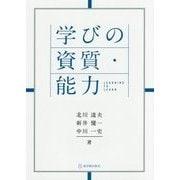 学びの資質・能力―ラーニング・トゥ・ラーン [単行本]