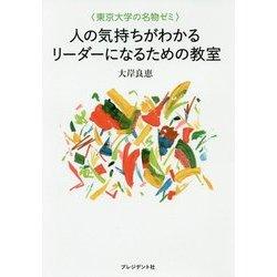 人の気持ちがわかるリーダーになるための教室―東京大学の名物ゼミ [単行本]