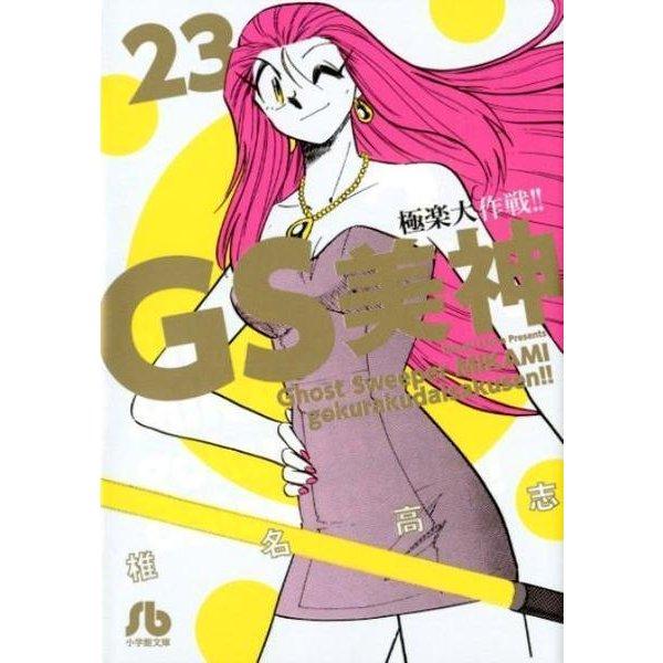 GS美神 極楽大作戦!! 23 (小学館文庫) [文庫]