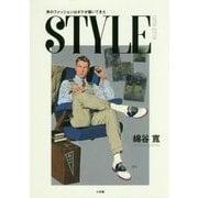 STYLE-男のファッションはボクが描いてきた [単行本]