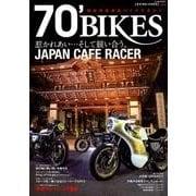 70' BIKES 「ナナマル・バイクス」 Vol.2 [ムック・その他]