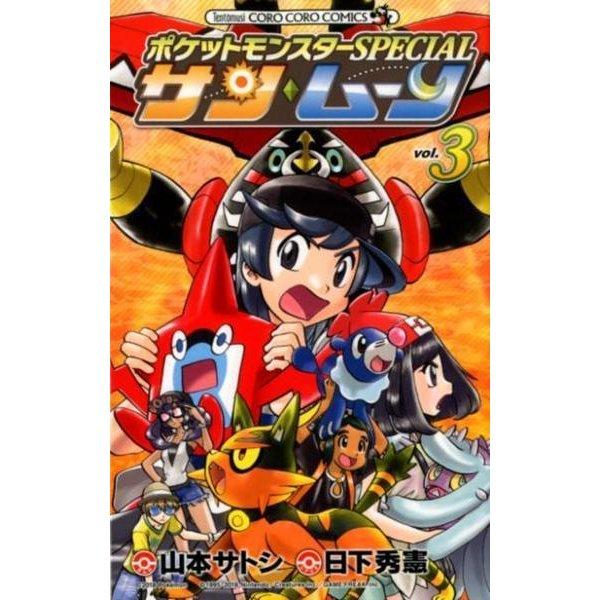 ポケットモンスターSPECIAL サン・ムーン<3>(コロコロコミックス) [コミック]