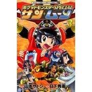 ポケットモンスターSPECIAL サン・ムーン 3 (てんとう虫コミックス) [コミック]