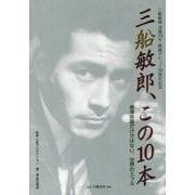 三船敏郎、この10本-黒澤映画だけではない、世界のミフネ [単行本]