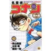 名探偵コナン 特別編<43>(てんとう虫コミックス(少年)) [コミック]