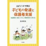 エピソードで学ぶ 子どもの発達と保護者支援-発達障害・家族システム・障害受容から考える [単行本]