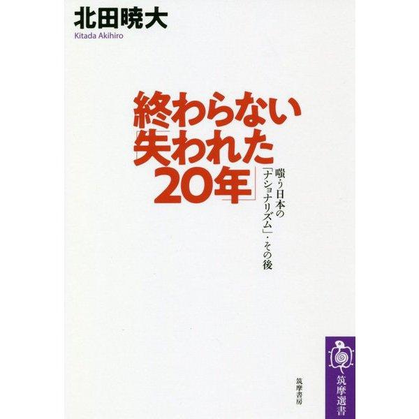 終わらない「失われた20年」-嗤う日本の「ナショナリズム」・その後 (筑摩選書) [全集叢書]