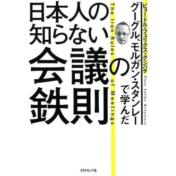 グーグル、モルガン・スタンレーで学んだ 日本人の知らない会議の鉄則 [単行本]