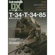 T-34・T-34-85 モデリングブック (スケールモデル ファン DX) [単行本]