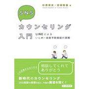 SNSカウンセリング入門-LINEによるいじめ・自殺予防相談の実際 [単行本]
