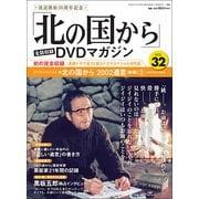「北の国から」全話収録DVDマガジン 2018年 5/22号 [雑誌]