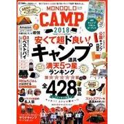 MONOQLO CAMP 2018 [ムック・その他]
