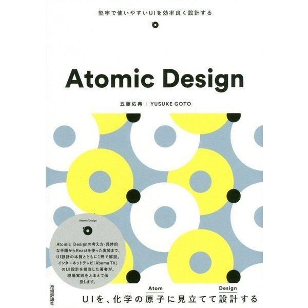 Atomic Design―堅牢で使いやすいUIを効率良く設計する [単行本]