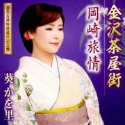 金沢茶屋街 (加賀友禅特使就任記念盤)/岡崎旅情