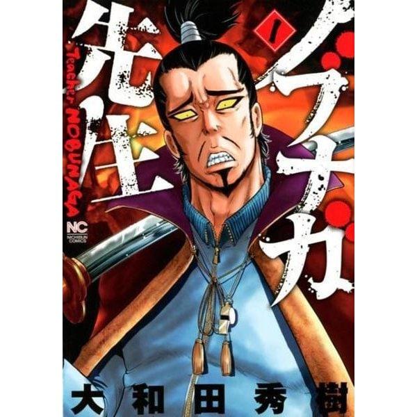 ノブナガ先生 1(ニチブンコミックス) [コミック]